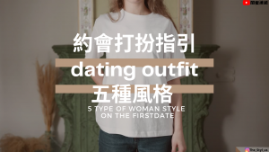 First date outfit advice